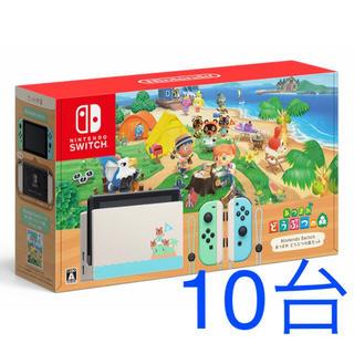 Nintendo Switch - Nintendo Switch  どうぶつの森セット 10台