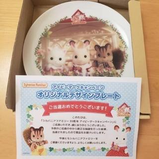 エポック(EPOCH)の☆新品☆レア☆シルバニアファミリー☆お皿☆プレート☆(食器)