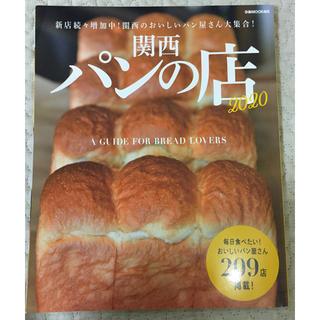 関西パンの店 新店続々増加中!関西のおいしいパン屋さん大集合! 2020(地図/旅行ガイド)