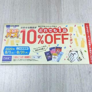 ディーエイチシー(DHC)のDHC直営店限定  10%OFFク-ポン(ショッピング)