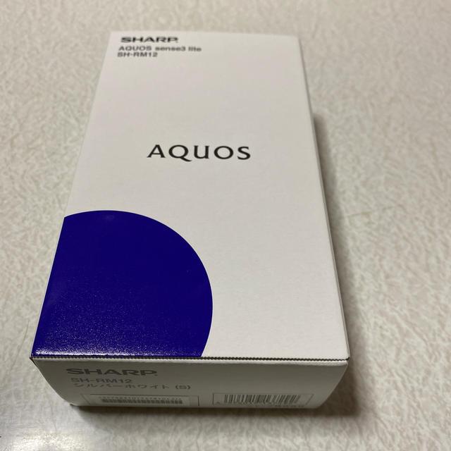 SHARP(シャープ)のSHARP AQUOS sense3 lite SH-RM12 シルバーホワイト スマホ/家電/カメラのスマートフォン/携帯電話(スマートフォン本体)の商品写真