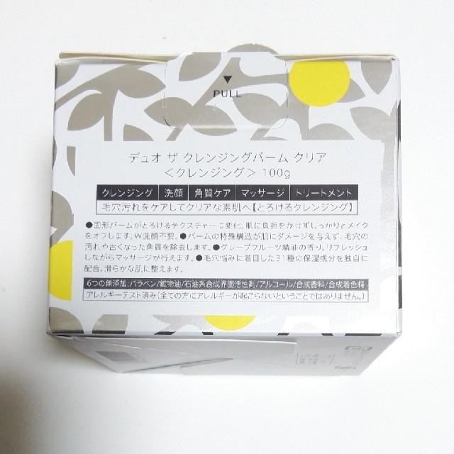 DUOクレンジングバーム コスメ/美容のスキンケア/基礎化粧品(クレンジング/メイク落とし)の商品写真
