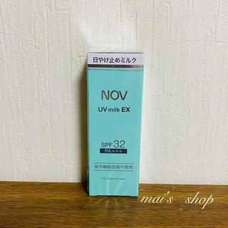 ノブ(NOV)のNOV 日焼け止めミルク SPF32 新品未使用(日焼け止め/サンオイル)