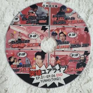 東方神起 - 東方神起 ユノ突破ユアライフ(EP01-EP06END)【日本語字幕付き】