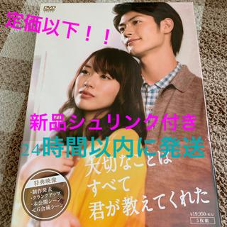 【新品】大切なことはすべて君が教えてくれた DVD BOX(TVドラマ)