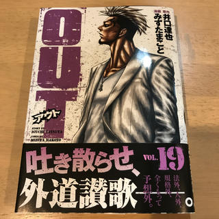 OUT 19 アウト19巻