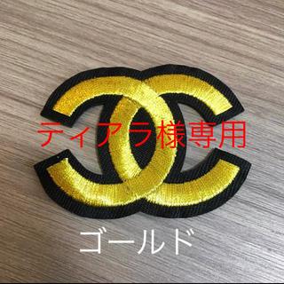 シャネル(CHANEL)のティアラ様専用 ワッペン ゴールド 2枚(各種パーツ)