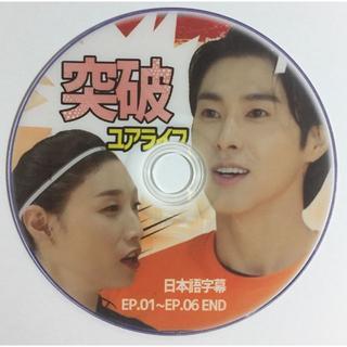 東方神起 - 東方神起 ユンホ 突破 ユアライフ 日本語字幕 DVD EP.01~EP06
