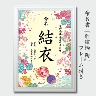 フレーム付き命名書  刺繍柄 鞠 女の子 A4(命名紙)