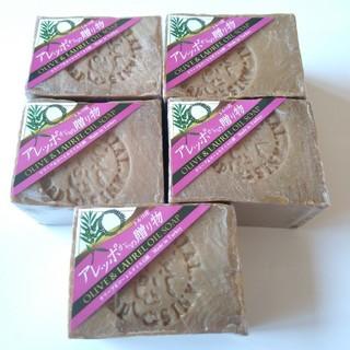アレッポの石鹸 - 【新品】5個 アレッポ石鹸 ローレルオイル配合【送料無料】