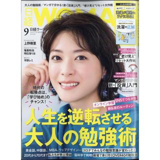 ニッケイビーピー(日経BP)の雑誌 日経ウーマン 2020年9月号(ビジネス/経済/投資)