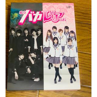 私立バカレア高校 DVD-BOX豪華版 初回限定生産★貴重★(TVドラマ)
