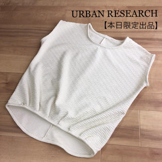 URBAN RESEARCH - 【 本日限定出品・最終価格 】URBAN RESEARCH・トップス