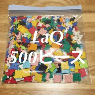 Lego - LaQ 500ピース ラキュー ブロック LEGO