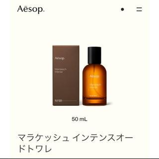 Aesop - Aesop マラケッシュ インテンス オードトワレ