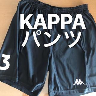 カッパ(Kappa)の【KAPPA:中古】サッカー/フットサル パンツ(黒)(ウェア)