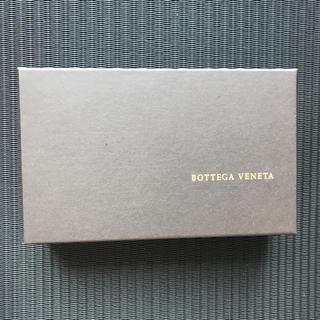 ボッテガヴェネタ(Bottega Veneta)のBOTTEGA VENETA 箱(ショップ袋)