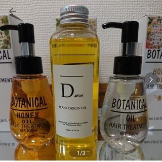 D.plusプラントオリジン全身オイル&ボタニカルヘアオイル3本set