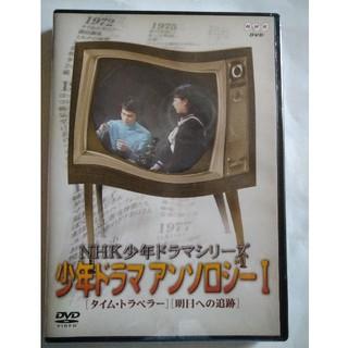 NHK少年ドラマシリーズDVD(TVドラマ)