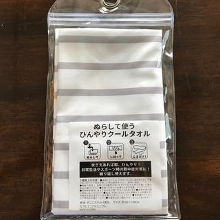 新品 ぬらして 使う ひんやり クールタオル(タオル/バス用品)