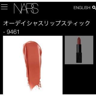 NARS - オーディシャス リップスティック9461