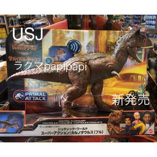 ユニバーサルスタジオジャパン(USJ)の新発売!USJ公式グッズ ジュラシックワールド カルノタウルス(その他)