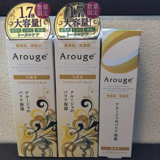 アルージェ(Arouge)のアルージェ トラブルリペアリキッド バリア保湿(美容液)