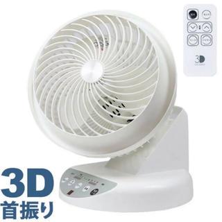 サーキュレーター 首振り 扇風機 360度 リモコン リモコン付き