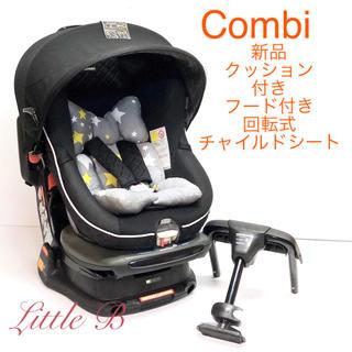 combi - コンビ*最高ランク品*新品クッションシート付*フードつき回転式チャイルドシート