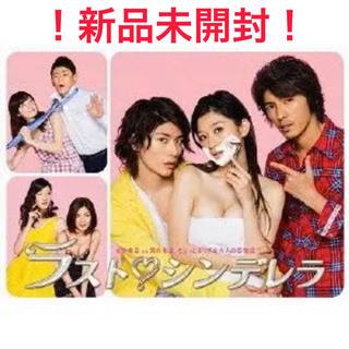 【新品未開封】ラスト・シンデレラ DVD-BOX〈7枚組〉(TVドラマ)