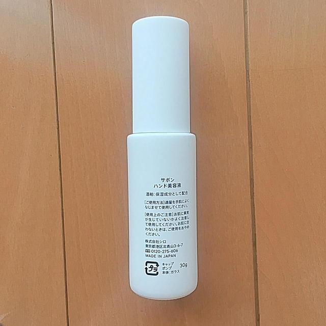 shiro(シロ)のmio 様 専用SHIRO ハンド美容液 サボン コスメ/美容のボディケア(ハンドクリーム)の商品写真