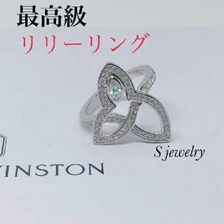 ハリーウィンストン(HARRY WINSTON)の✨最高品質✨百合の花✨リリーリング✨SONA❤️(リング(指輪))