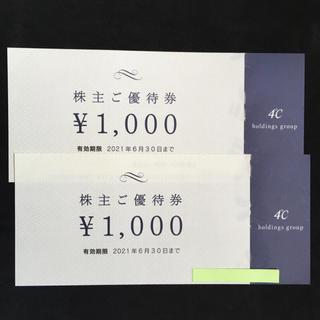 ヨンドシー(4℃)の最新✴︎匿名配送☆4℃ホールディングス株主優待券◎2000円分(ショッピング)