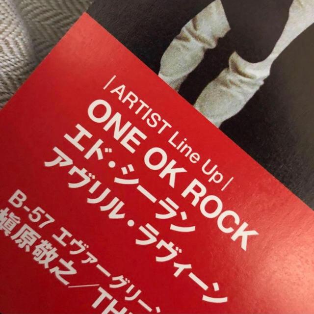 ONE OK ROCK(ワンオクロック)の【非売品】ONE OK ROCK With Musicアーティスト特集 ワンオク エンタメ/ホビーのタレントグッズ(ミュージシャン)の商品写真