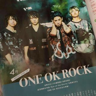ONE OK ROCK - 【非売品】ONE OK ROCK With Musicアーティスト特集 ワンオク