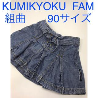 クミキョク(kumikyoku(組曲))のユーズド 90 サイズ  デニム スカート 組曲 オンワード(スカート)