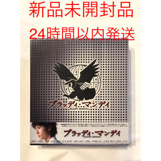 【新品未使用】三浦春馬 ブラッディ・マンデイ DVD-BOX Ⅰ〈3枚組〉(TVドラマ)