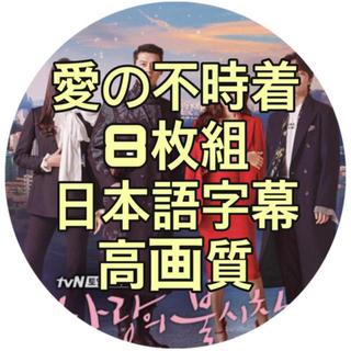 愛の不時着 8枚組 日本語字幕 高画質 韓国ドラマ(TVドラマ)