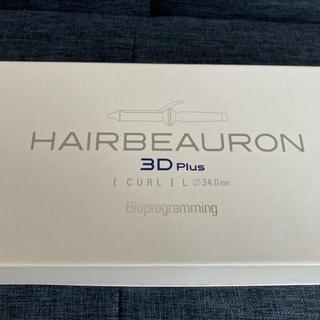 【新品】ヘアビューロン 3d plus 【34mm】L