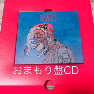 STRAY SHEEP【おまもり盤CD】米津玄師(ポップス/ロック(邦楽))