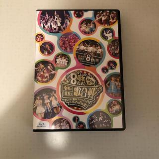 エイチケーティーフォーティーエイト(HKT48)のHKT48/HKT48 8th アニバーサリー blu-ray box(アイドル)