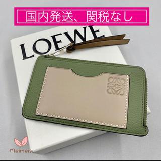ロエベ(LOEWE)のLOEWE <新品> グレンカーフジップドカードケース AVOCADO(名刺入れ/定期入れ)