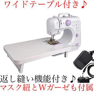 ミシン日本語説明書付き 返し縫い機能付き♪ ワイドテーブル付き電動 ミシン本体♪