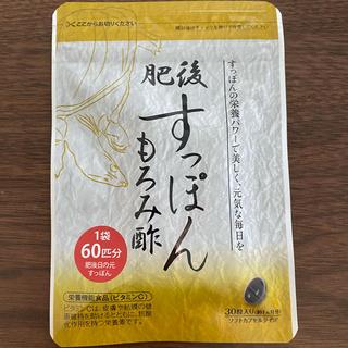 肥後すっぽんもろみ酢  30粒入 新品未開封(ダイエット食品)