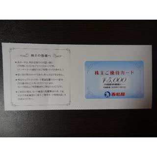 ニシマツヤ(西松屋)の西松屋 株主優待券 株主ご優待カード 5000円分(ショッピング)
