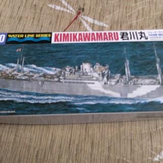 アオシマ(AOSHIMA)のアオシマ1/700 ウォーターラインシリーズNo.562 特設水上機母艦 君川丸(模型/プラモデル)