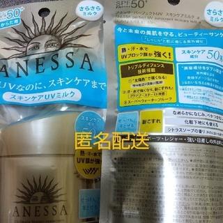 アネッサ(ANESSA)の資生堂アネッサパーフェクトUVスキンケアミルク×2新品未使用(日焼け止め/サンオイル)