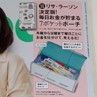 宝島社 - ☆新品☆リサラーソン インレッド 付録 宝島社 限定