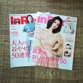 宝島社 - インレッド 7月号 9月号 雑誌のみ