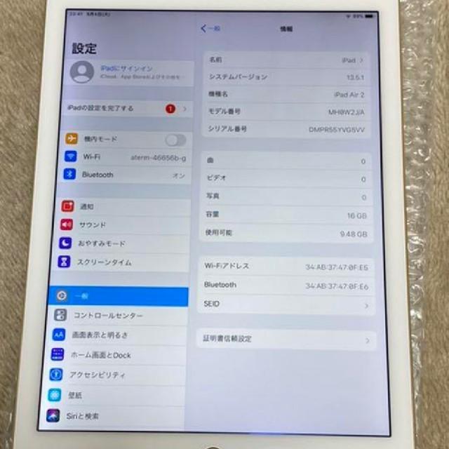 iPad(アイパッド)のiPad Air2 wifiモデル ゴールド 16GB スマホ/家電/カメラのPC/タブレット(タブレット)の商品写真